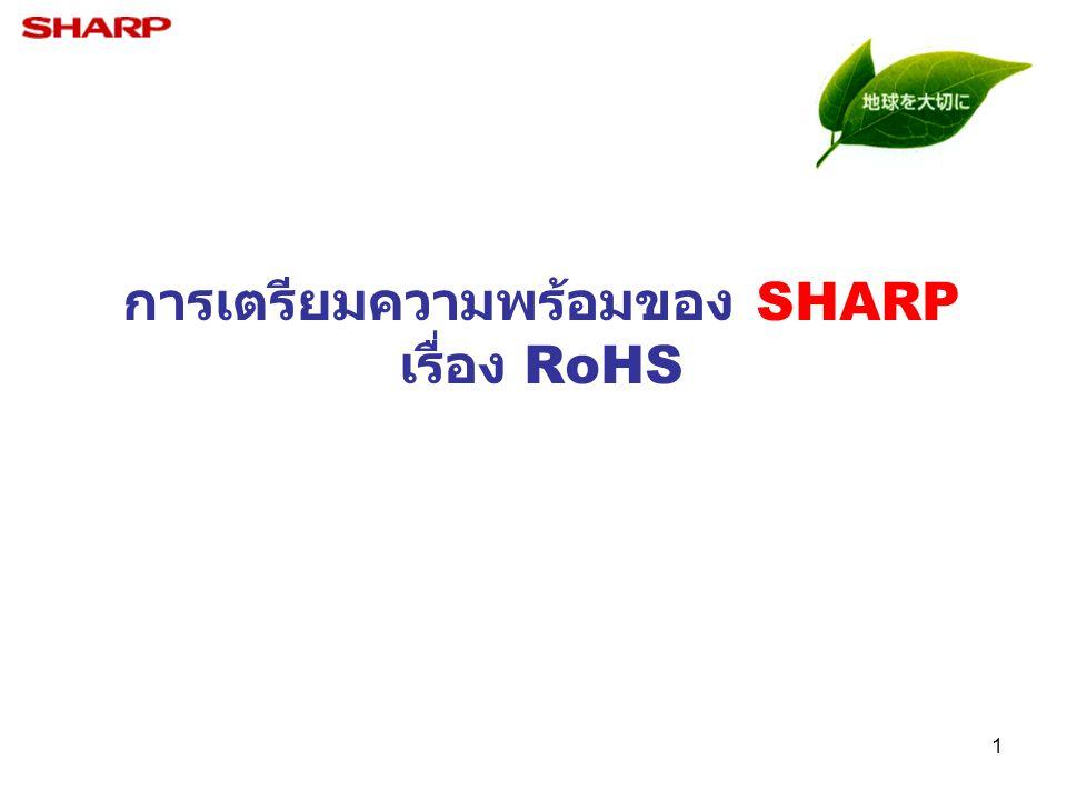 การเตรียมความพร้อมของ SHARP เรื่อง RoHS