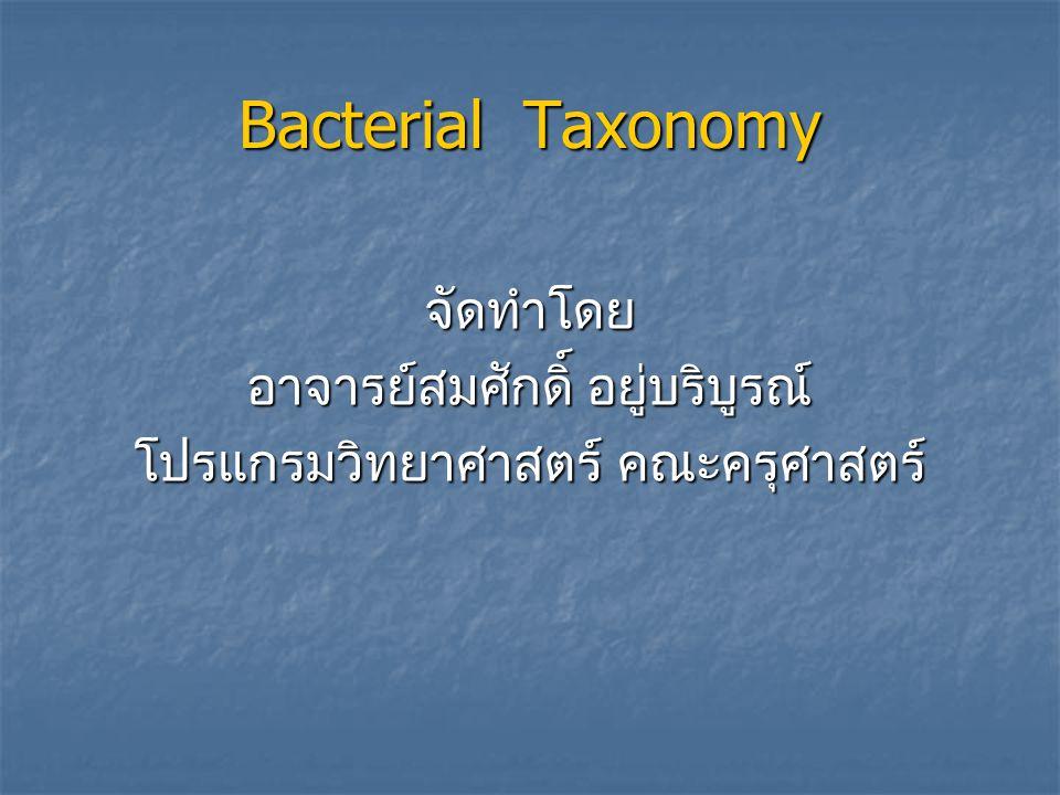 Bacterial Taxonomy จัดทำโดย อาจารย์สมศักดิ์ อยู่บริบูรณ์