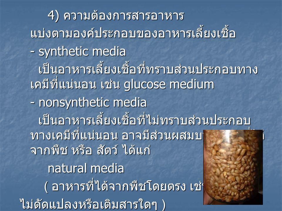 4) ความต้องการสารอาหาร