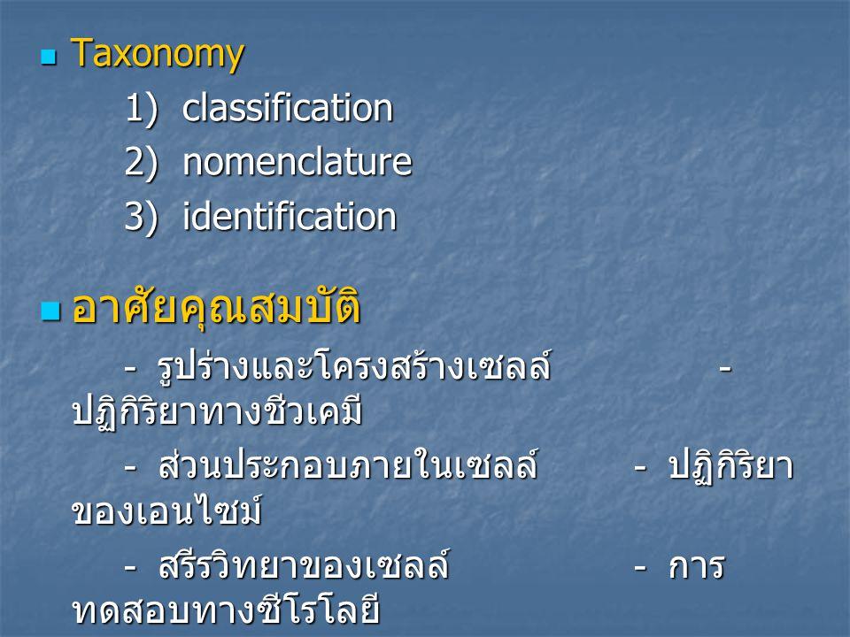 อาศัยคุณสมบัติ Taxonomy 1) classification 2) nomenclature