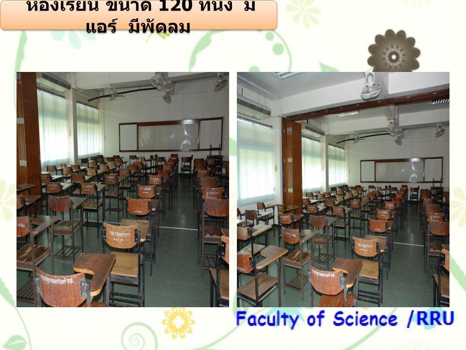ห้องเรียน ขนาด 120 ที่นั่ง มีแอร์ มีพัดลม