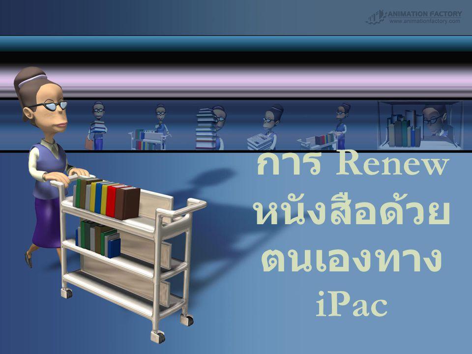 การ Renew หนังสือด้วยตนเองทาง iPac