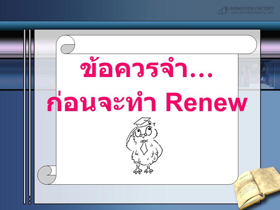 ข้อควรจำ… ก่อนจะทำ Renew