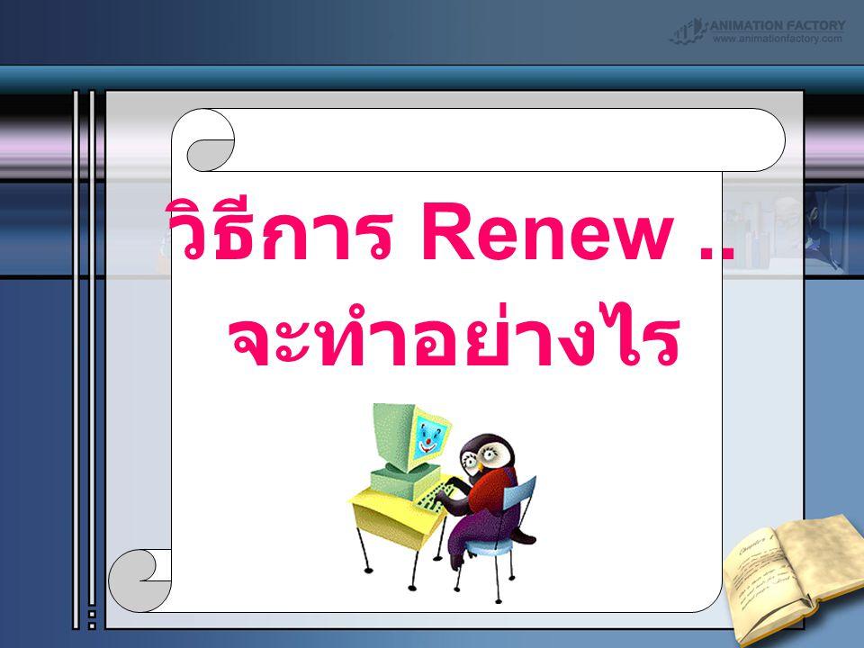 วิธีการ Renew .. จะทำอย่างไร