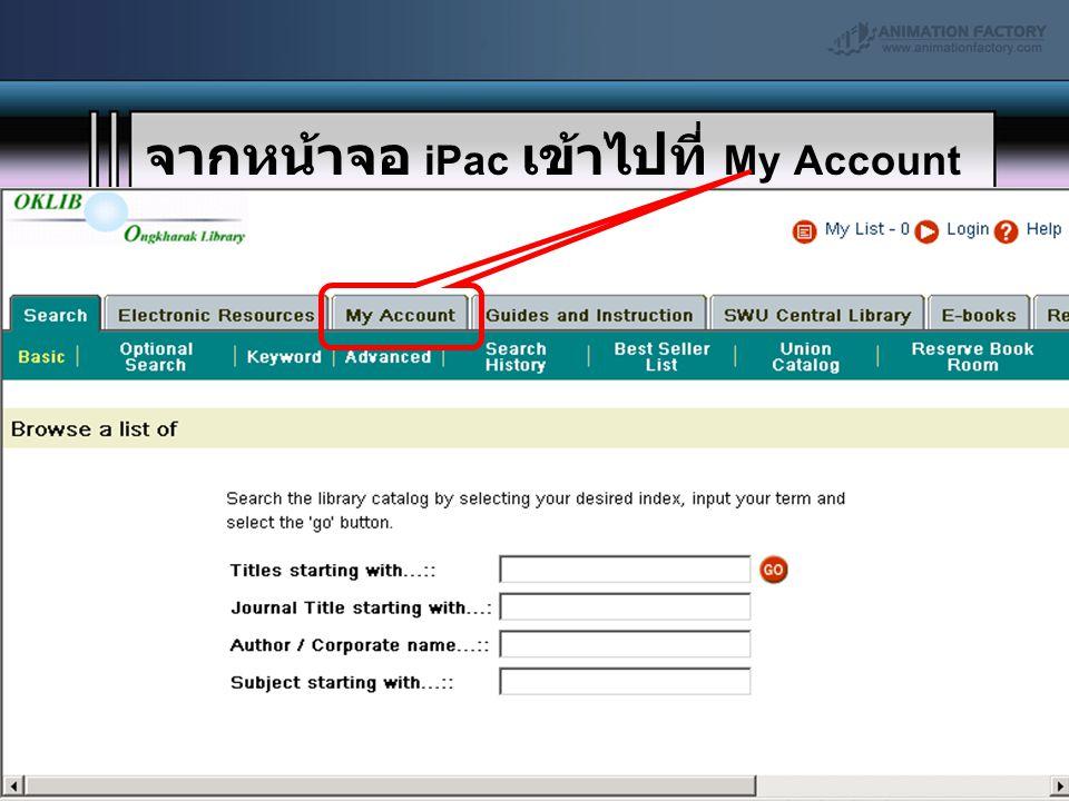 จากหน้าจอ iPac เข้าไปที่ My Account
