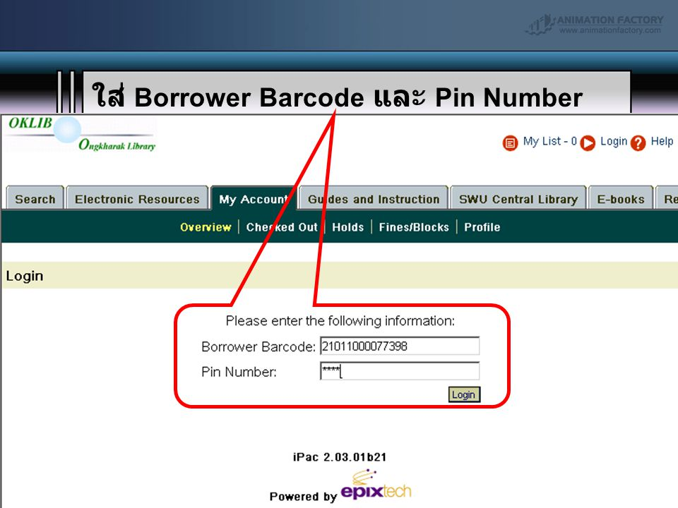 ใส่ Borrower Barcode และ Pin Number