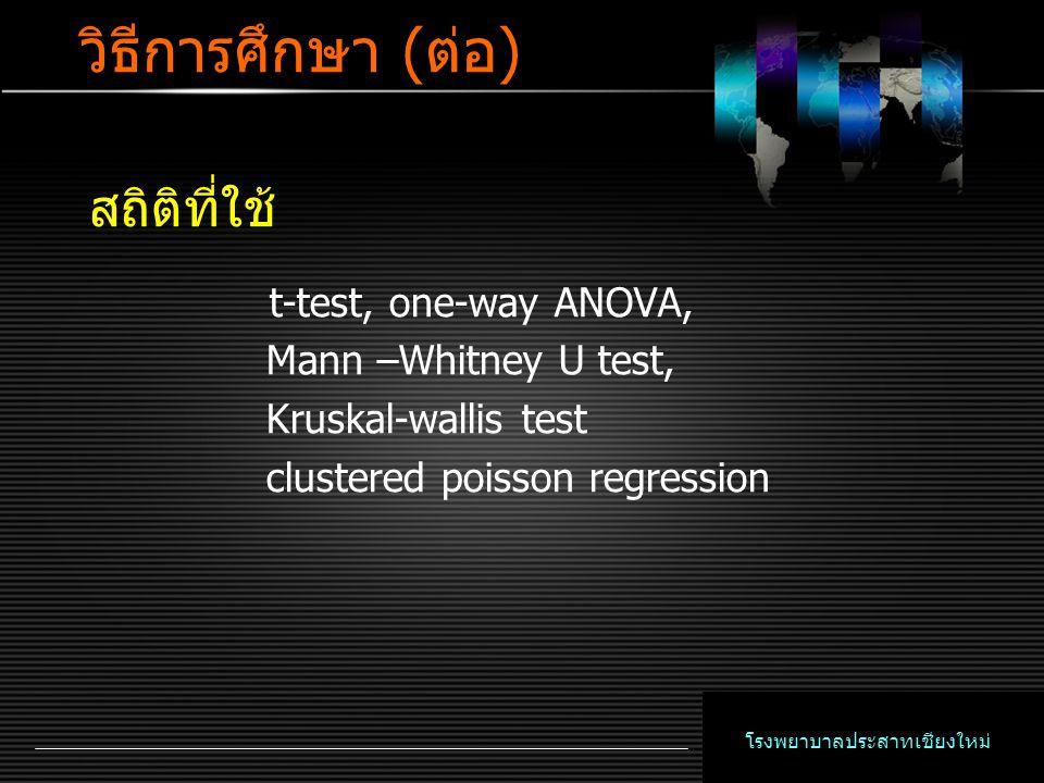 วิธีการศึกษา (ต่อ) 2 สถิติที่ใช้ t-test, one-way ANOVA,