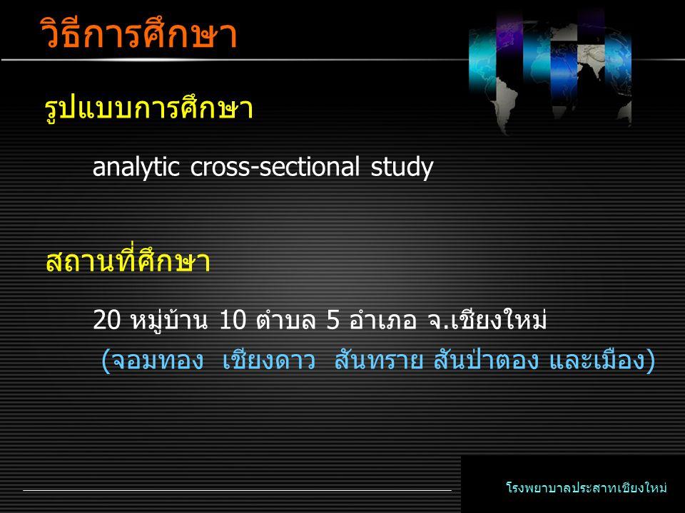 วิธีการศึกษา 2 รูปแบบการศึกษา analytic cross-sectional study