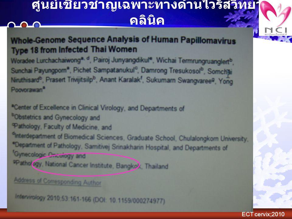 ศูนย์เชี่ยวชาญเฉพาะทางด้านไวรัสวิทยาคลินิค