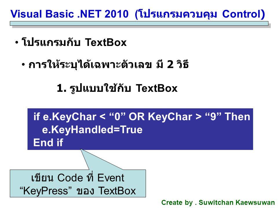 เขียน Code ที่ Event KeyPress ของ TextBox