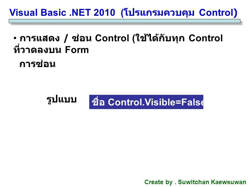 Visual Basic .NET 2010 (โปรแกรมควบคุม Control)