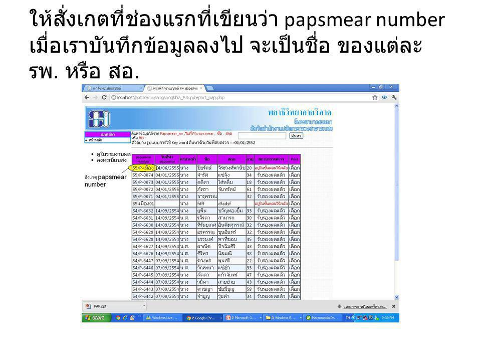 ให้สั่งเกตที่ช่องแรกที่เขียนว่า papsmear number เมื่อเราบันทึกข้อมูลลงไป จะเป็นชื่อ ของแต่ละ รพ.