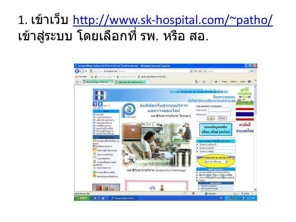 1. เข้าเว็บ http://www. sk-hospital