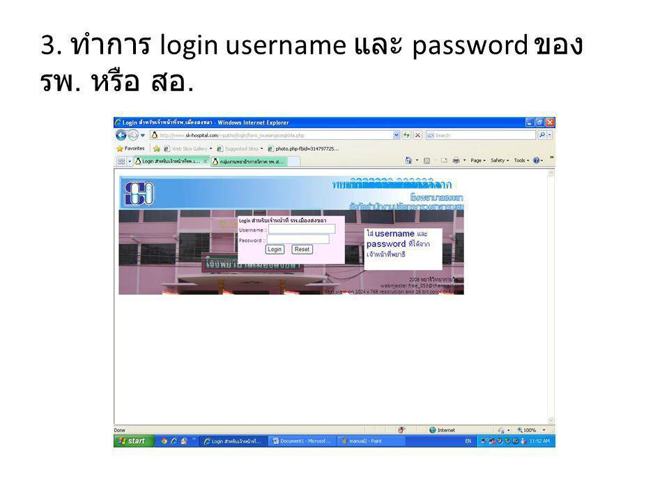 3. ทำการ login username และ password ของ รพ. หรือ สอ.