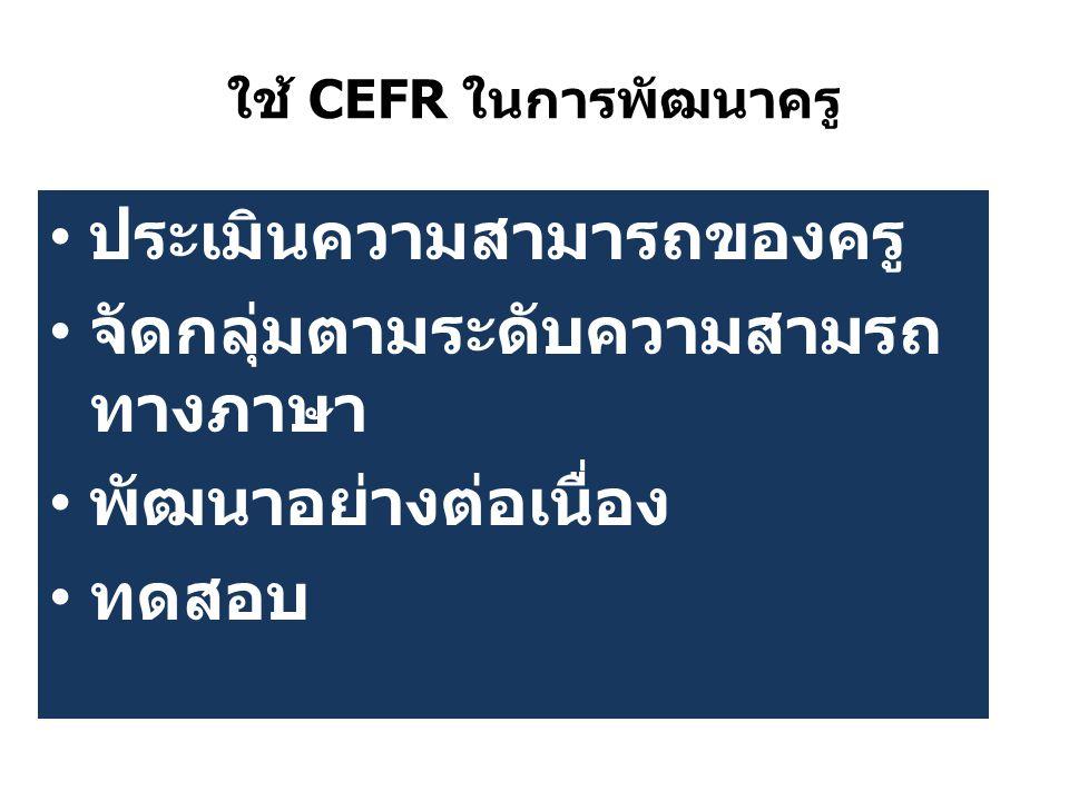 ใช้ CEFR ในการพัฒนาครู