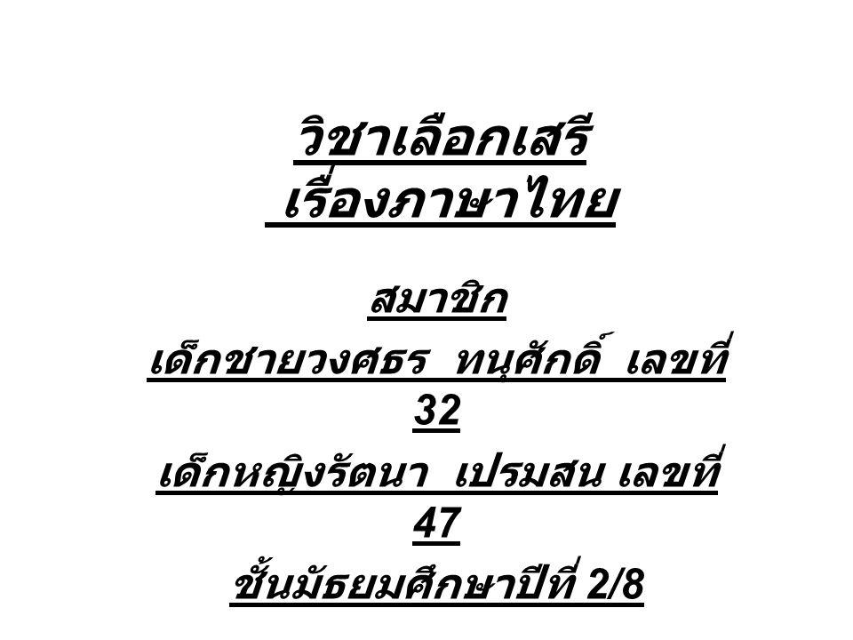 วิชาเลือกเสรี เรื่องภาษาไทย