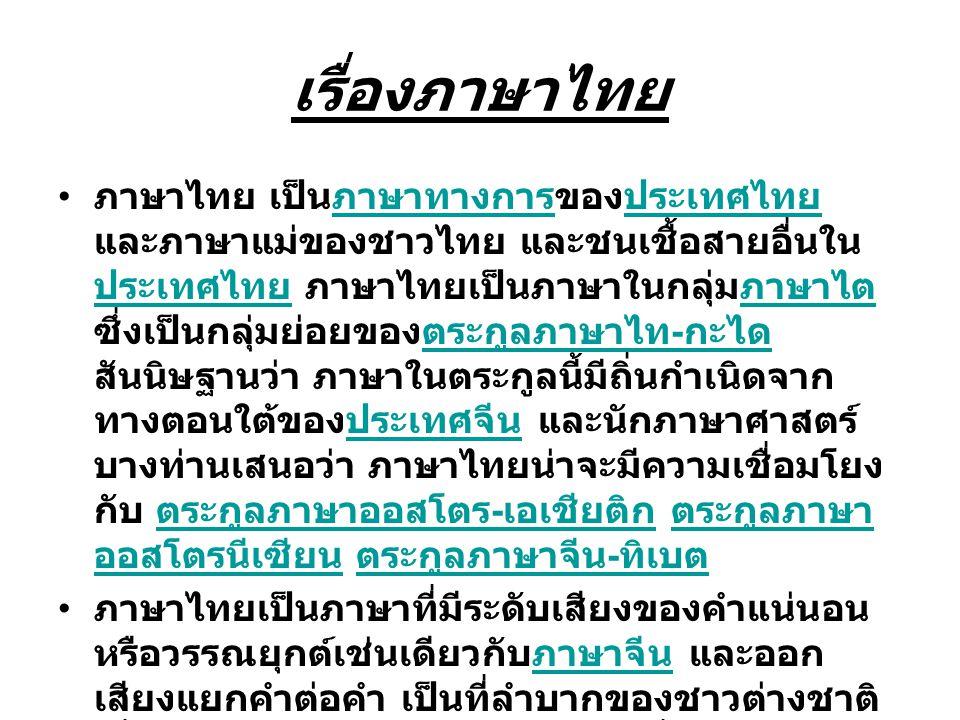 เรื่องภาษาไทย