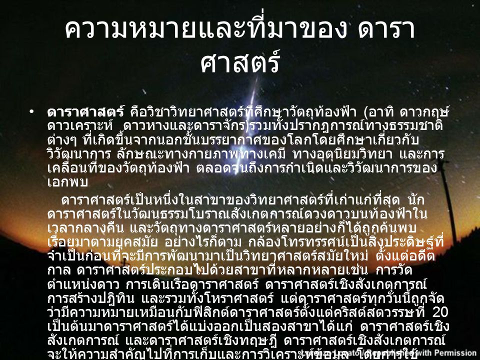 ความหมายและที่มาของ ดาราศาสตร์