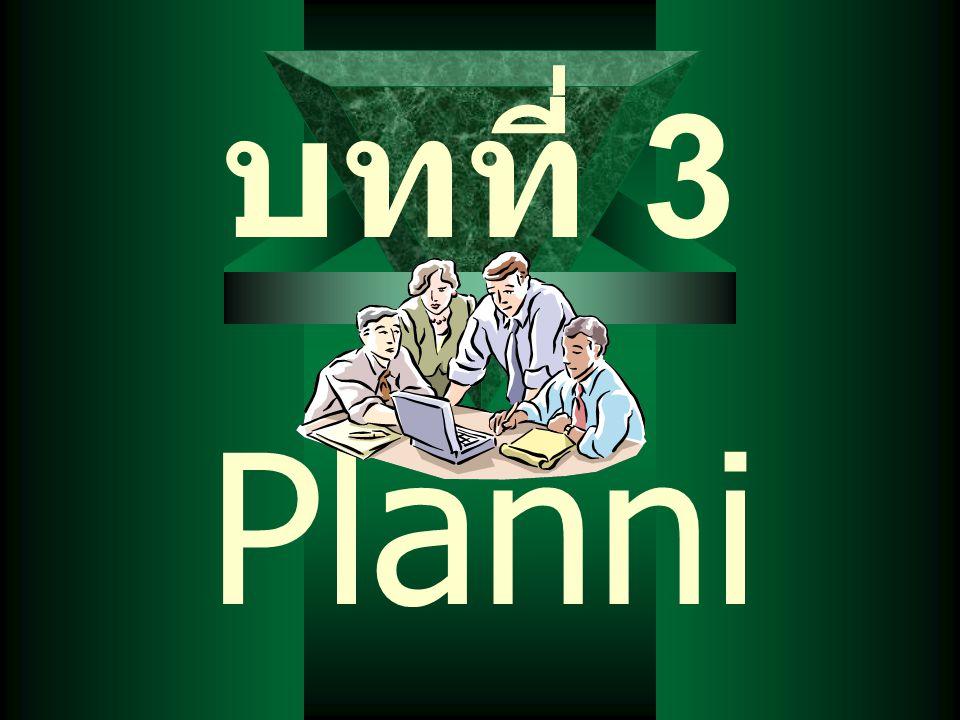 บทที่ 3 Planning