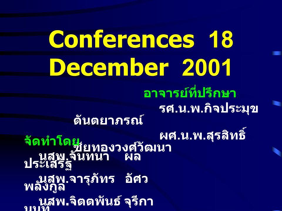 Conferences 18 December 2001 อาจารย์ที่ปรึกษา
