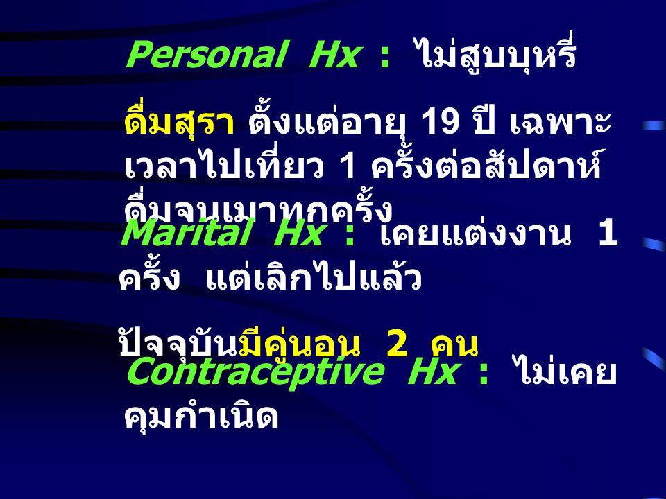 Personal Hx : ไม่สูบบุหรี่