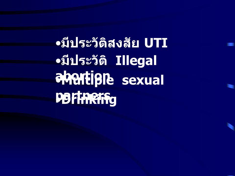 มีประวัติสงสัย UTI มีประวัติ Illegal abortion Multiple sexual partners Drinking