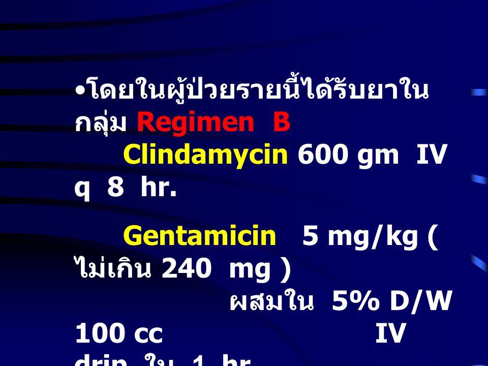 โดยในผู้ป่วยรายนี้ได้รับยาในกลุ่ม Regimen B