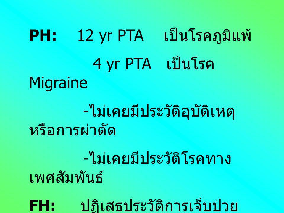 PH: 12 yr PTA เป็นโรคภูมิแพ้