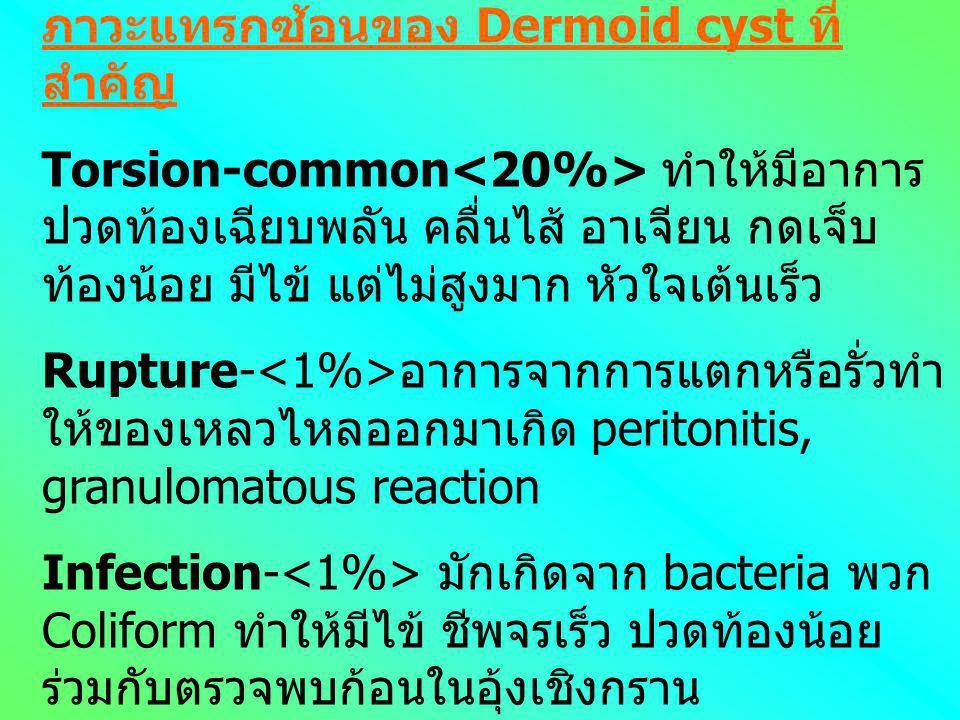 ภาวะแทรกซ้อนของ Dermoid cyst ที่สำคัญ