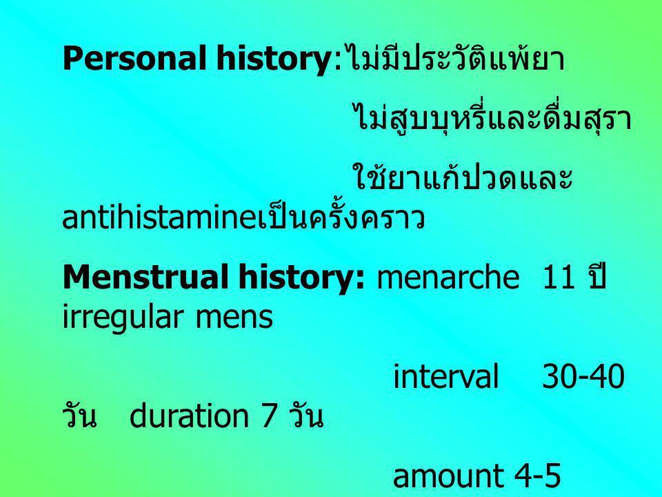 Personal history:ไม่มีประวัติแพ้ยา