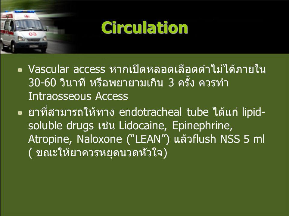 Circulation Vascular access หากเปิดหลอดเลือดดำไม่ได้ภายใน 30-60 วินาที หรือพยายามเกิน 3 ครั้ง ควรทำIntraosseous Access.
