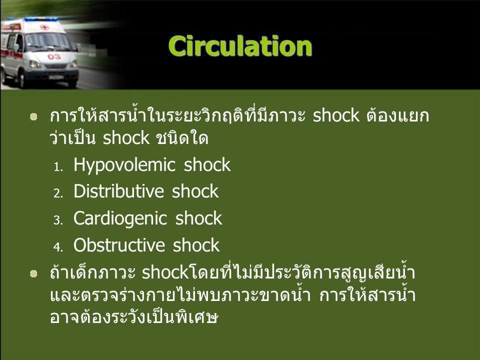 Circulation การให้สารน้ำในระยะวิกฤติที่มีภาวะ shock ต้องแยกว่าเป็น shock ชนิดใด. Hypovolemic shock.