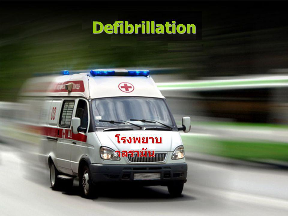 Defibrillation โรงพยาบาลรามัน