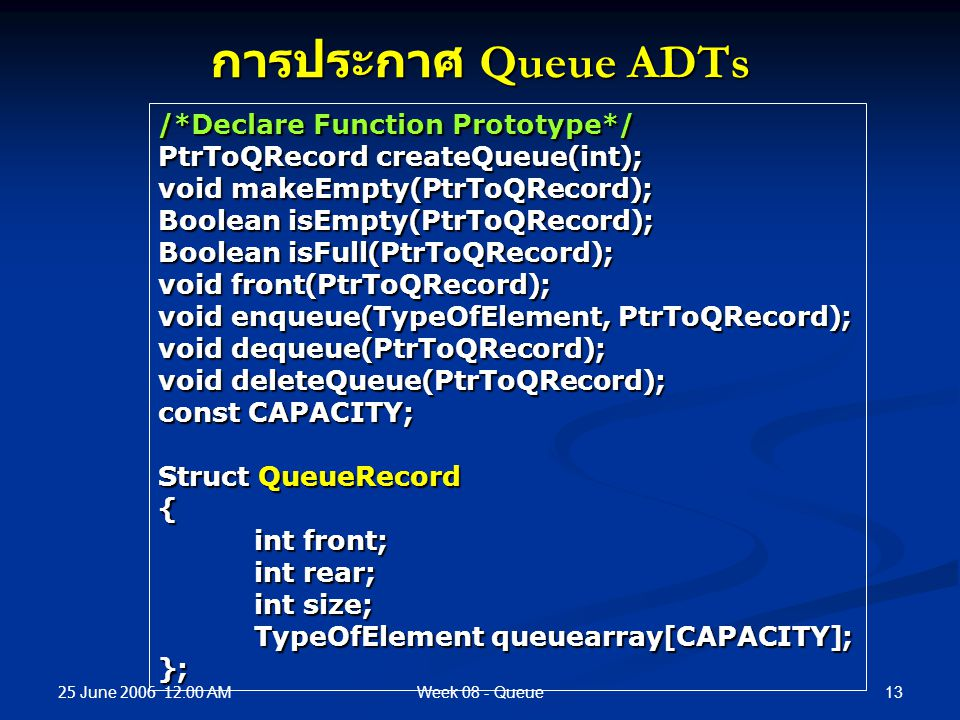 การประกาศ Queue ADTs /*Declare Function Prototype*/