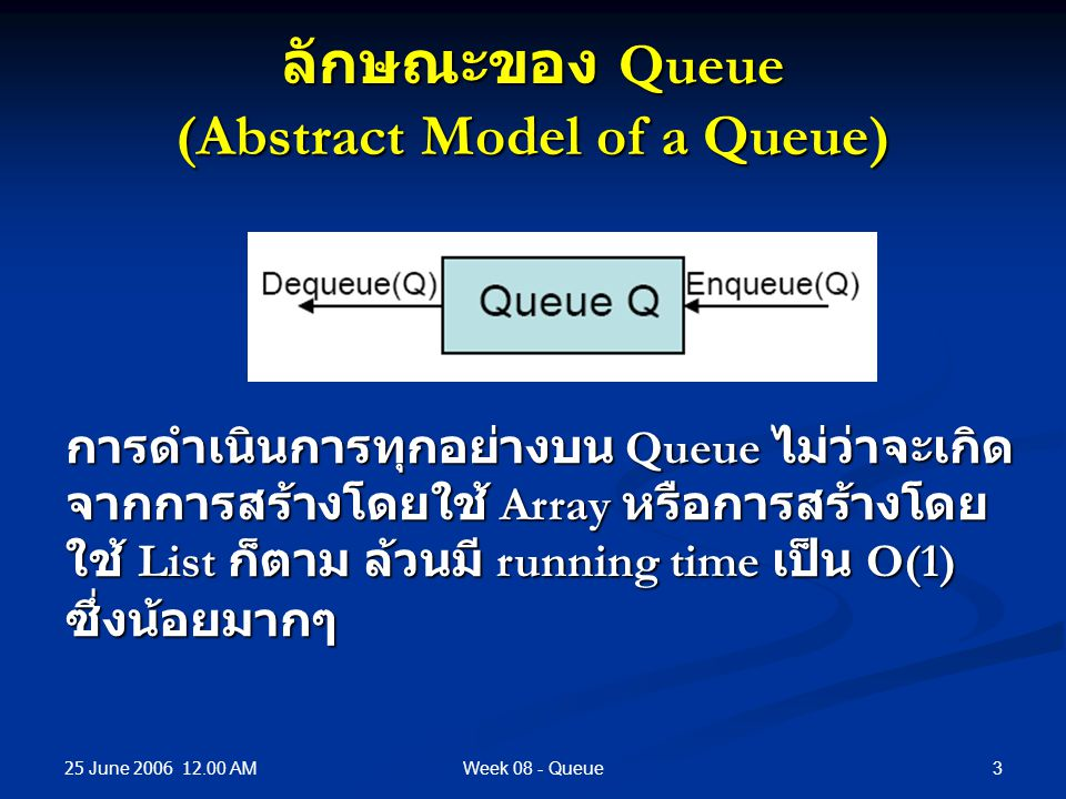 ลักษณะของ Queue (Abstract Model of a Queue)