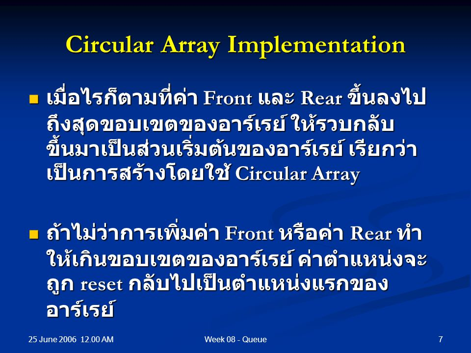 Circular Array Implementation
