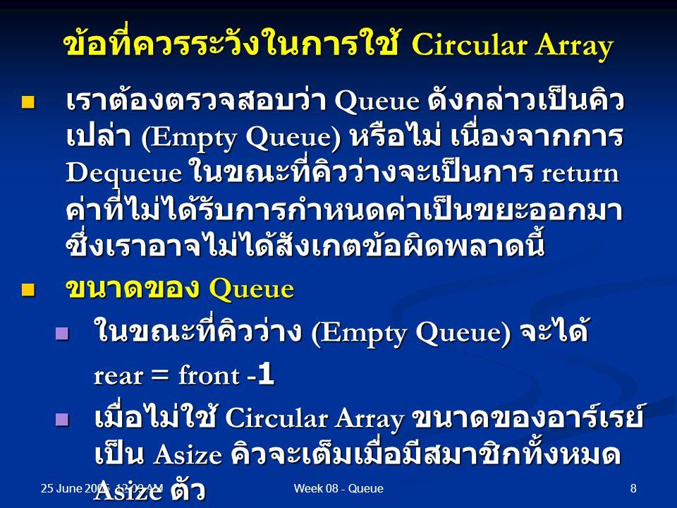 ข้อที่ควรระวังในการใช้ Circular Array