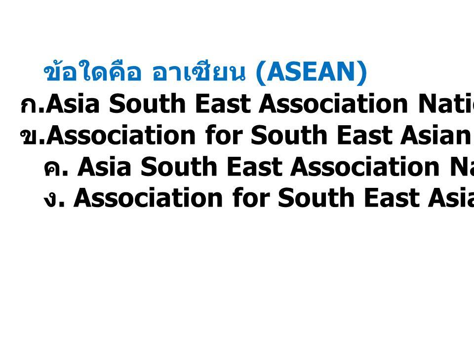 ข้อใดคือ อาเซียน (ASEAN)
