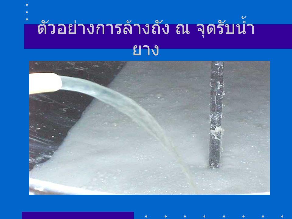 ตัวอย่างการล้างถัง ณ จุดรับน้ำยาง