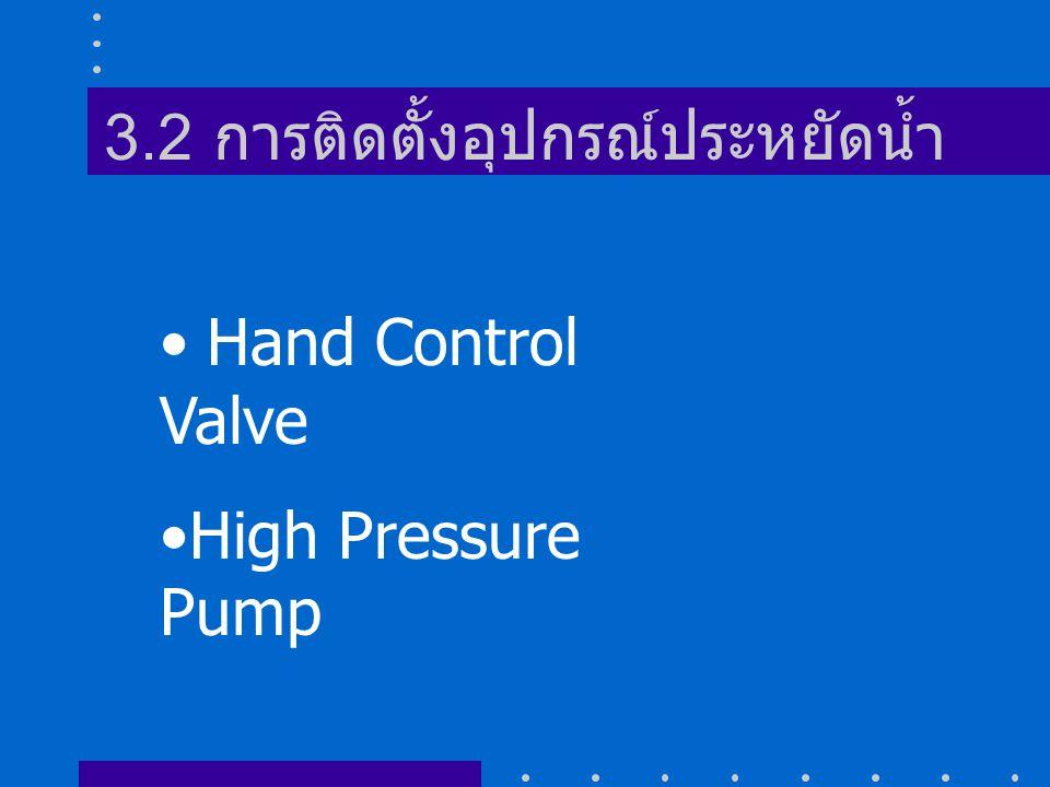 3.2 การติดตั้งอุปกรณ์ประหยัดน้ำ