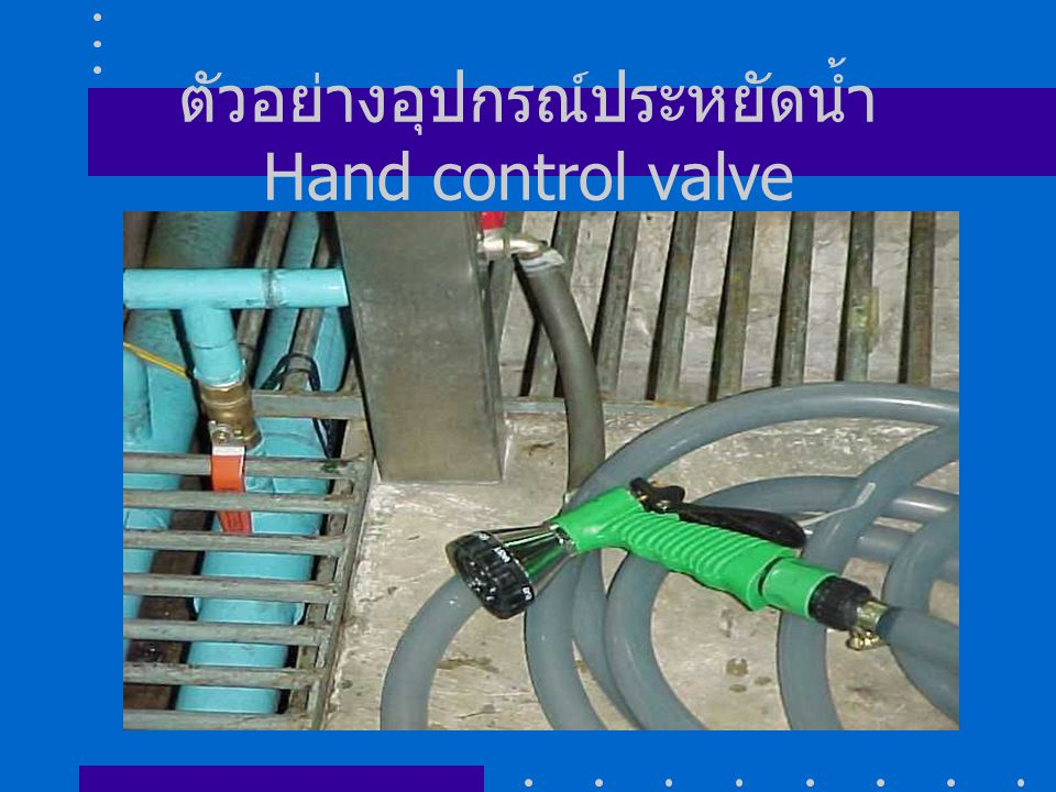 ตัวอย่างอุปกรณ์ประหยัดน้ำ Hand control valve