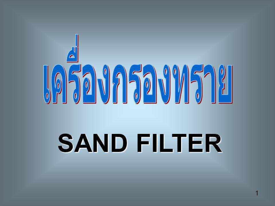 เครื่องกรองทราย SAND FILTER