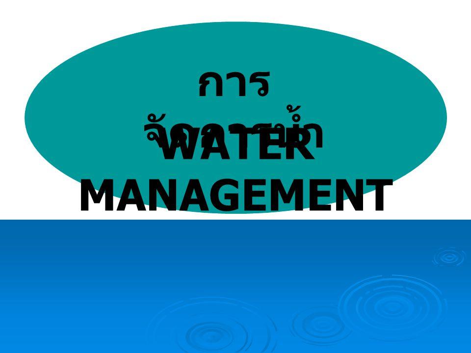 การจัดการน้ำ WATER MANAGEMENT