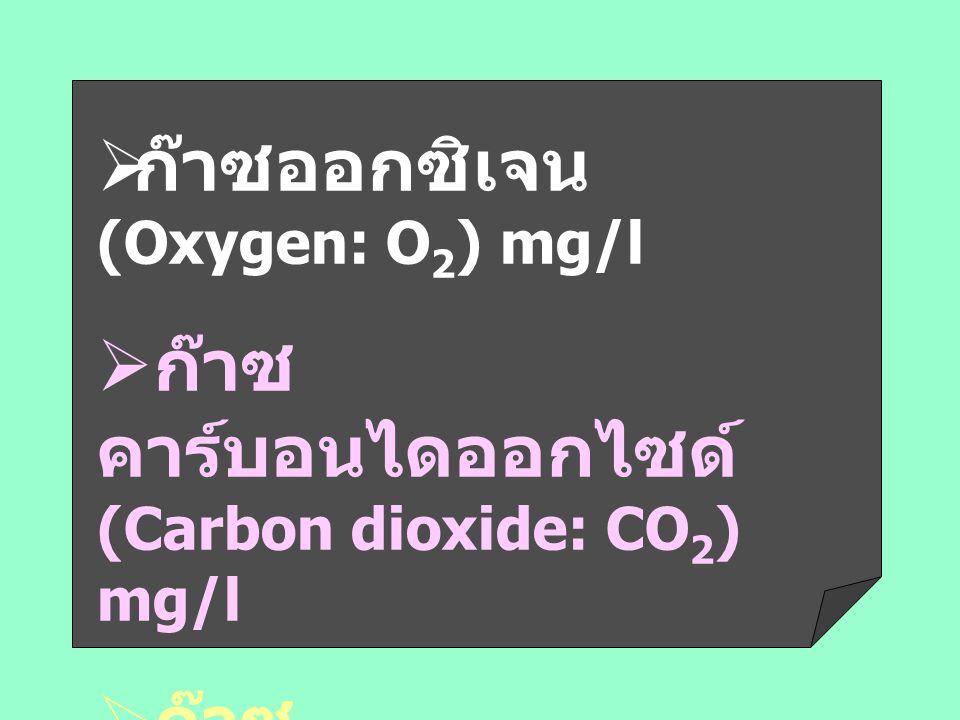 ก๊าซออกซิเจน (Oxygen: O2) mg/l