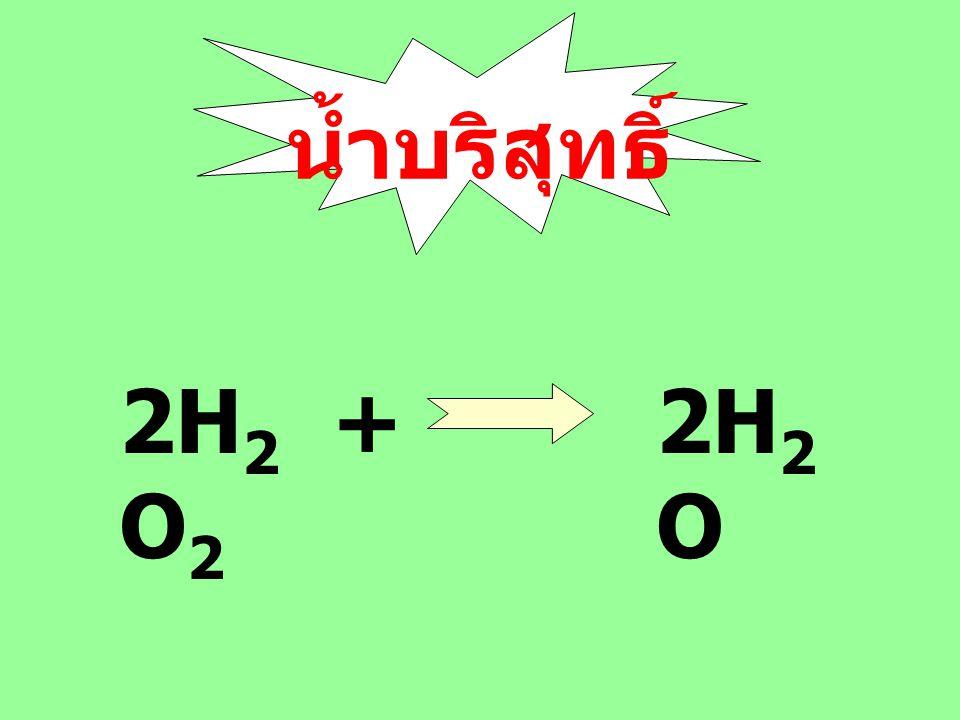 น้ำบริสุทธิ์ 2H2 + O2 2H2O