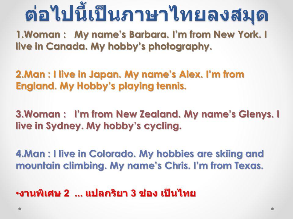 งาน 2...แปลบทสนทนาต่อไปนี้เป็นภาษาไทยลงสมุด