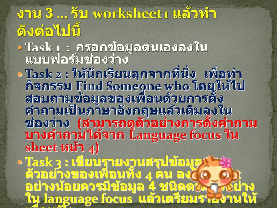 งาน 3 ... รับ worksheet 1 แล้วทำดังต่อไปนี้