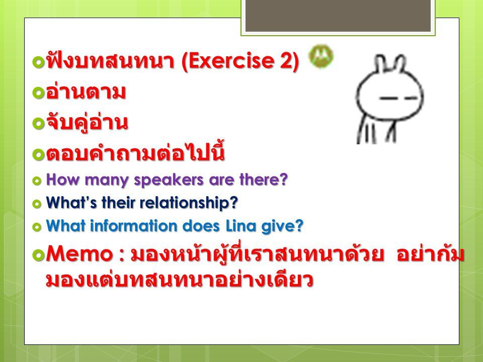 ฟังบทสนทนา (Exercise 2) อ่านตาม จับคู่อ่าน ตอบคำถามต่อไปนี้