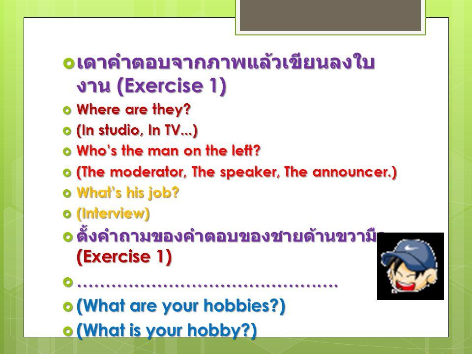 เดาคำตอบจากภาพแล้วเขียนลงใบงาน (Exercise 1)