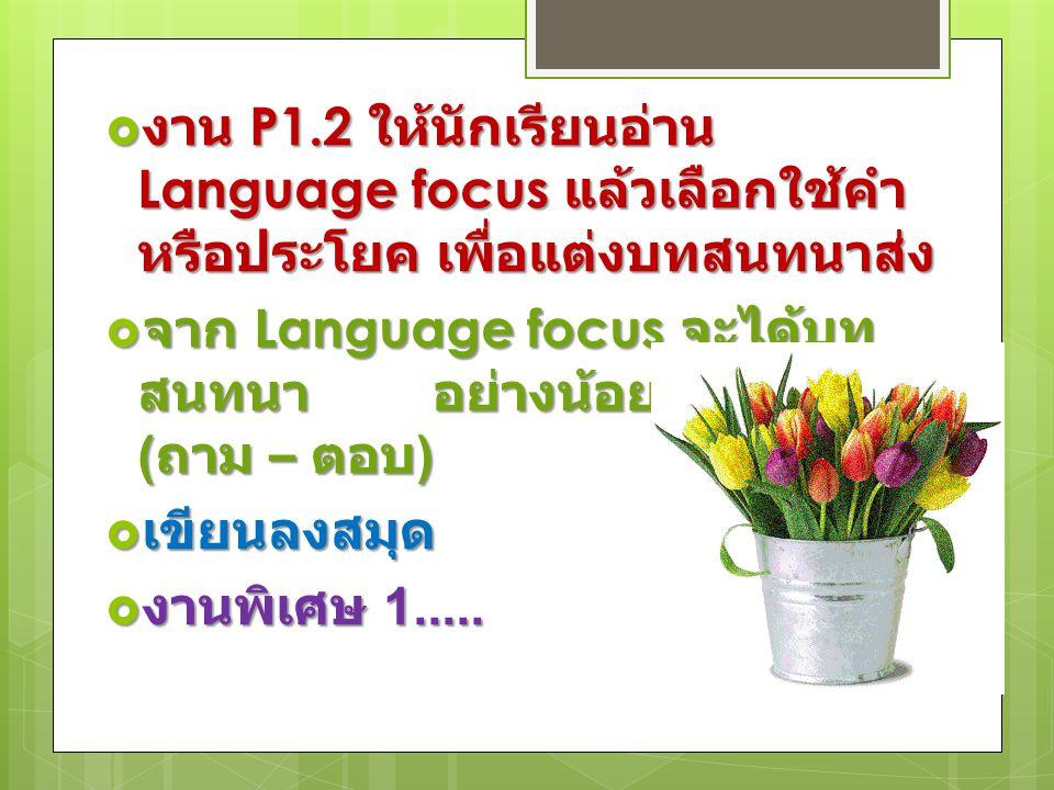งาน P1.2 ให้นักเรียนอ่าน Language focus แล้วเลือกใช้คำ หรือประโยค เพื่อแต่งบทสนทนาส่ง